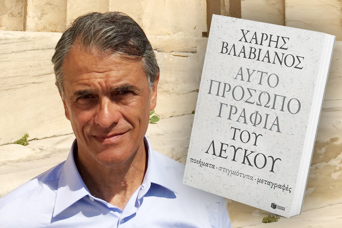 Haris Vlavianos