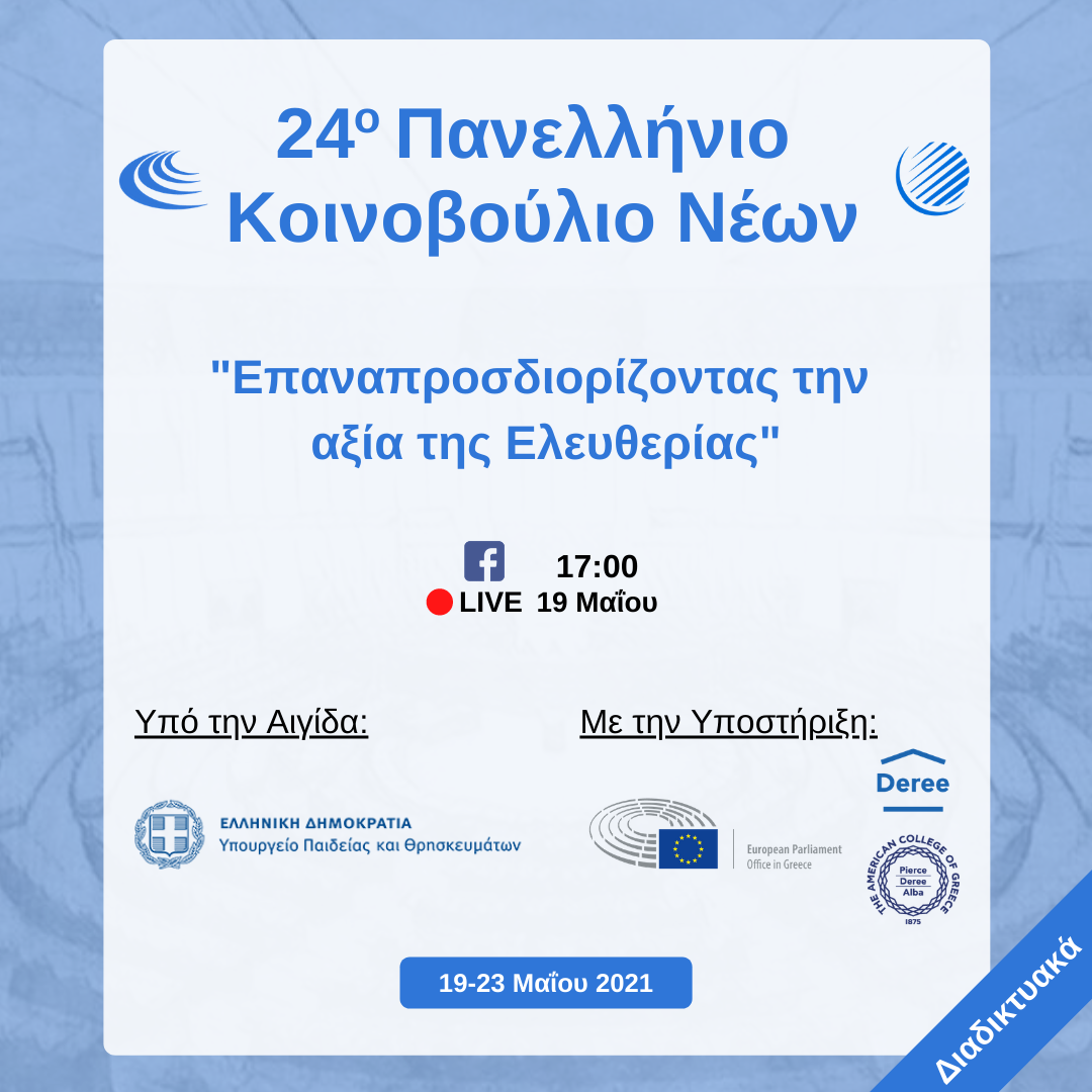 24th Panhellenic Youth Parliament